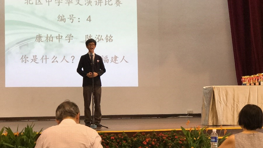 Chinese Speech Competition 2018